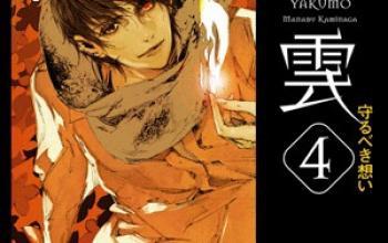 Psychic Detective Yakumo – Sentimenti Da Proteggere.