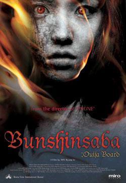 La locandina di Bunshisaba.